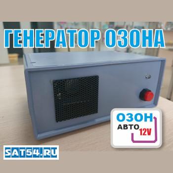 """Бактерицидный Генератор озона """"Озон Авто"""" питание 12-15В"""