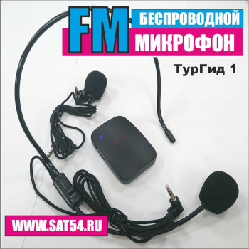 """Беспроводной FM микрофон """"ТурГид-1"""" . Диапазон 88-108Мгц"""