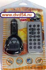 FM-трансмиттер с USB/MP3-плеером к.137