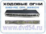SHO-ME DRL NS504 - Дневные ходовые огни