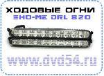 SHO-ME DRL 820 WCB Дневные ходовые огни