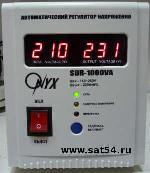 Автоматический стабилизатор Onyx SDR-1000VA