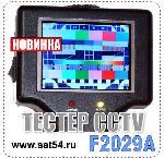 Тестер камер видеонаблюдения F 2029A