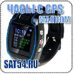Часы с GPS маяком