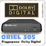 приставка DVB-T2 ORIEL 305 (Dolby Digitall)