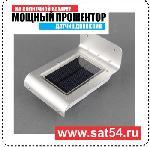 Мощный LED прожектор на солнечной батарее с датчиком движения