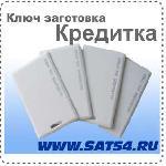 """Дубликат ключей домофона """"Кредитка"""" T5577 (125Кгц) перезаписываемый"""