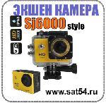 Спорт камера с аквабоксом, WIFI - SJ6000 Style