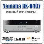 Мощный 5.1 AV ресивер Yamaha RX-V467