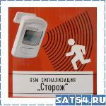 """Автономная охранная GSM сигнализация """"Сторож"""""""