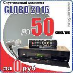 Спутниковый комплект GLOBO 2016 для приема бесплатных спутниковых каналов