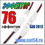 SP002e контроллер LED ленты 2812 (>70 эффектов)