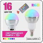 Умная светодиодная лампа с ПДУ (К0287/16 цветов) Е27/Е14
