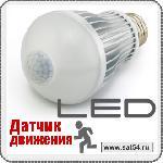 Умная светодиодная лампа с датчиком движения