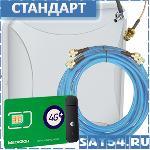 Интернет 4G комплект Орбитон «СТАНДАРТ»  усилитель 3G/4G сигнала