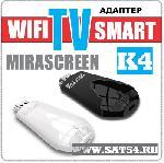 Смарт ТВ адаптер  Mirascreen K4 (WI FI/HDMI/iOS/Android)