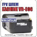 FPV шлем для полетов на квадрокоптере EACHINE VR-006