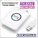 Программатор Mifare, NCF. Считыватель карт ACR122U MIFARE®, FeliCa, NFC с USB