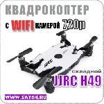 Складной радиоуправляемый квадрокоптер JJRC H49 с WIFI камерой и пультом ДУ