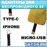 Адаптеры для беспроводной зарядки MICRO-USB, TYPE-C, IPHONE (5/6/7)
