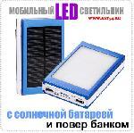Солнечный power bank с мощным LED светильником и USB.
