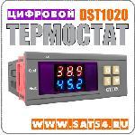 Электронный термостат-терморегулятор с цифровым датчиком температуры DST-1020 (220V/ 2 реле)