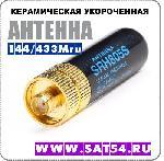 Керамическая укороченная антенна SRH-805S (144/433Мгц) для раций Баофенг
