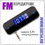 FM трансмиттер (беспроводной передатчик) для смартфонов  (джек 3.5/ЖК диспл./аккум)