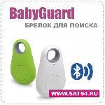 """BabyGuard. itag блютуз брелок со звуковым поиском \""""антипотеряшка\"""""""