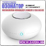 Портативный Озонатор-ионизатор (очиститель воздуха от бактерий и вирусов) на аккумуляторе