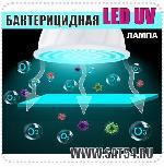 Бактерицидная ультрафиолетовая светодиодная лампа для эффективной дезинфекции помещений