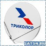 Комплект спутникового ТВ - ТРИКОЛОР