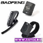Беспроводная блютуз гарнитура для Baofeng (BF-888S/UV-5R/UV-82)