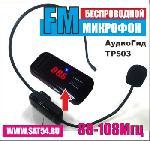 "Радиомикрофон FM ""АудиоГид ТР503"""