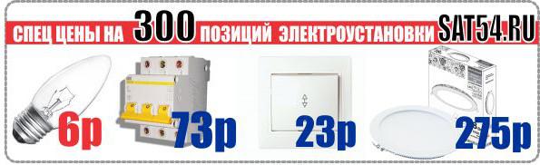 Спец. цены на Электро установку. Лампочки, розетки, выключатели. Новосибирск КОМПАНИЯ ЛЕМ
