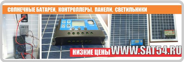 Солнечные батареи, солнечные панели и контроллеры для заряда аккумуляторов от солнечной батареи.  Оптовая продажа в новосибирске
